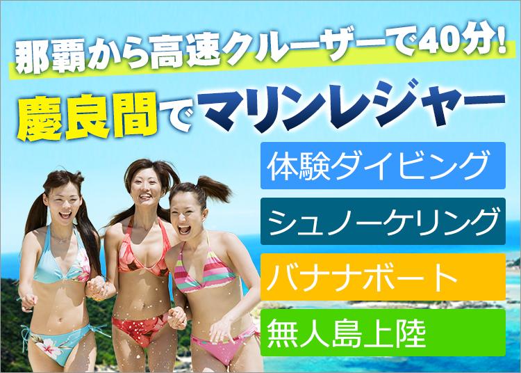 慶良間(ケラマ)で体験ダイビング・マリンスポーツの沖縄セルリアンブルー!