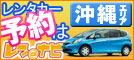"You can easily find cheap comparison of Okinawa car rental ""Ren'nabi"""