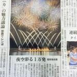 4月9日☆日本一早い花火大会《琉球海炎祭》花火クルーズ!