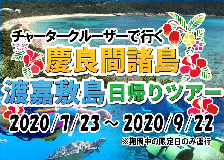 2020夏限定!チャータークルーザーで行く!渡嘉敷島日帰りツアー