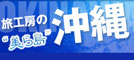 沖縄旅行:東京発:国内旅行会社なら旅工房