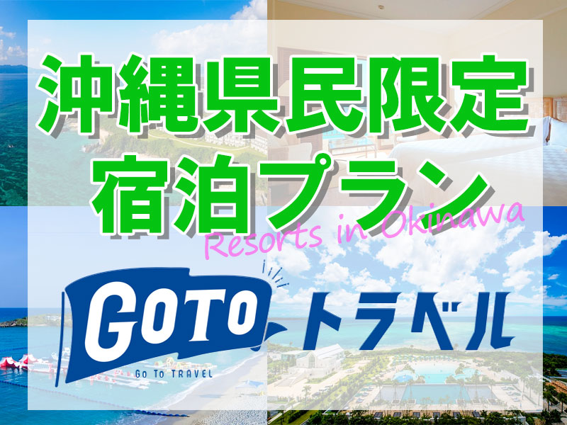 GOTOトラベルキャンペーン沖縄県民限定プラン