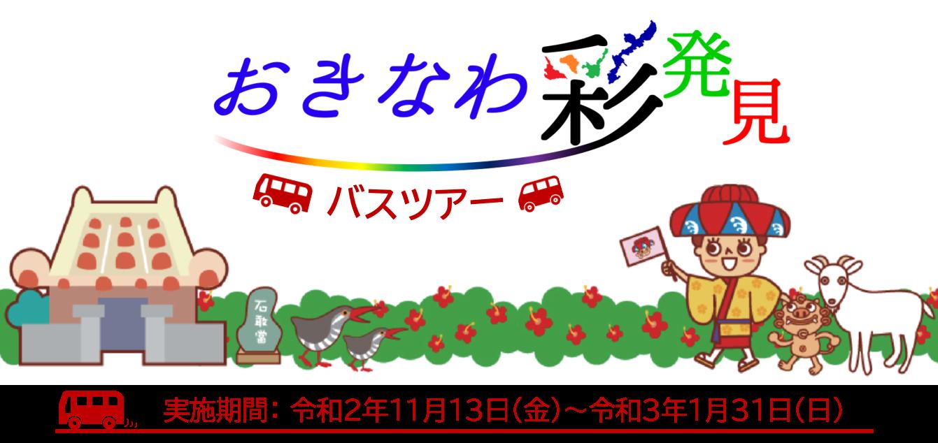 バスツアーCPビジュアル02