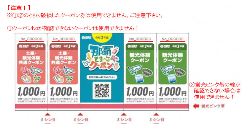 coupon-tyui1