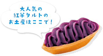 You can buy Okinawa's famous Beni-imo (Purple sweet potato) tart here.