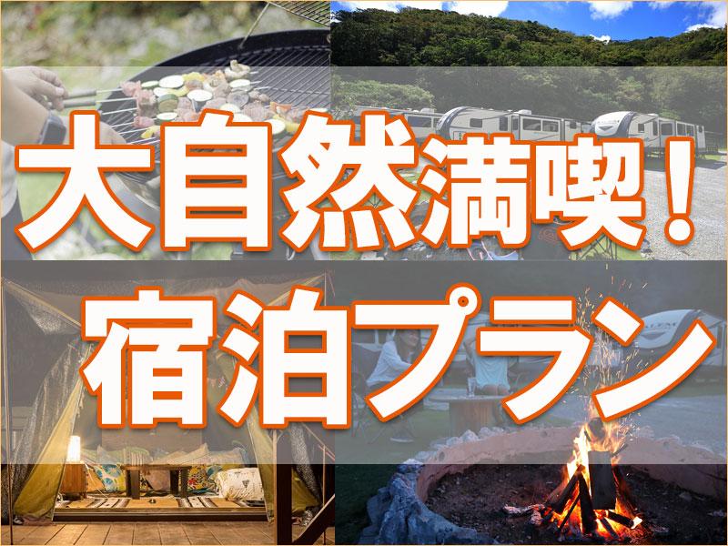 沖縄の大自然を満喫!宿泊プラン