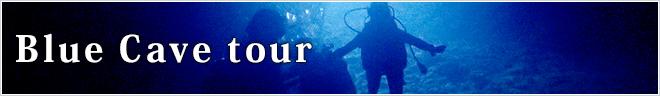 英ツアーカテゴリー Blue Cave tour