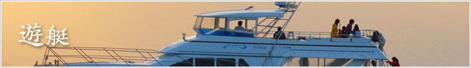 行程分類 遊艇