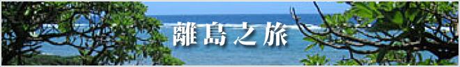行程分類 離島之旅