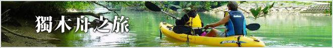 行程分類 獨木舟之旅