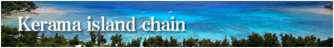 Tour category Kerama island chain