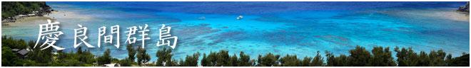 行程分類 慶良間群島