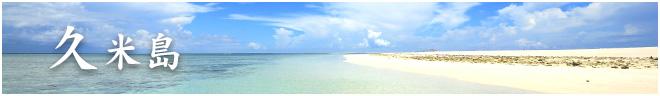 行程分類 久米島