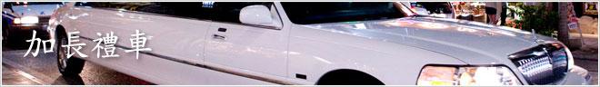 行程分類 出租專用車