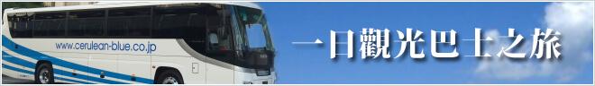 行程分類 一日觀光巴士之旅