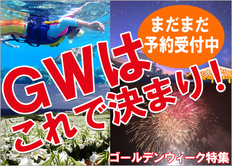 GWはこれで決まり!★☆ゴールデンウィーク特集2019