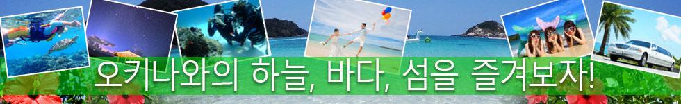 오키나와의 바다, 하늘, 섬을 즐겨보자!