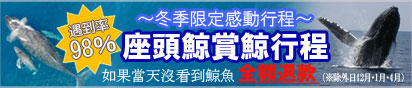 <!--:zh:-->强大的观鲸在冲绳!期间接待20167-2018