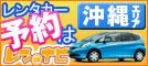沖縄レンタカーの格安比較なら「レンナビ」