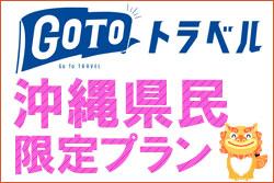 沖縄県民限定GoToトラベル