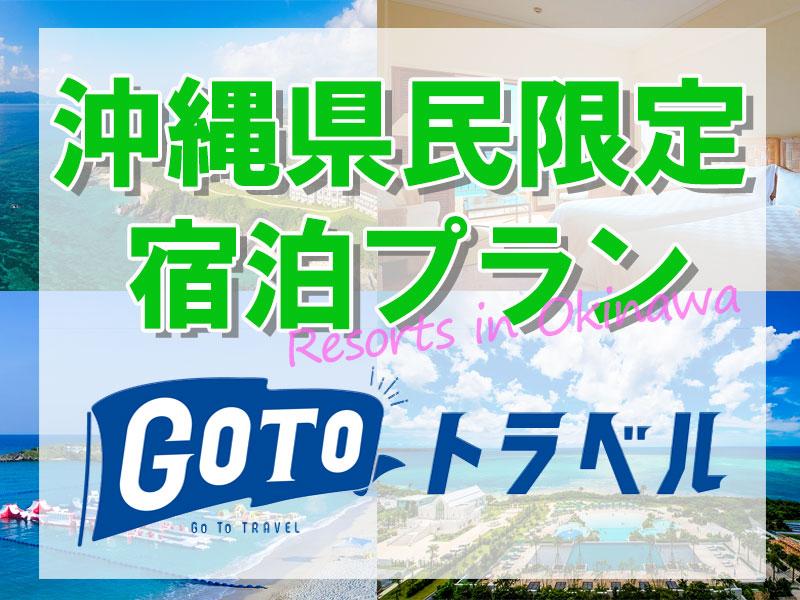 沖縄県民限定!GoToトラベルキャンペーン