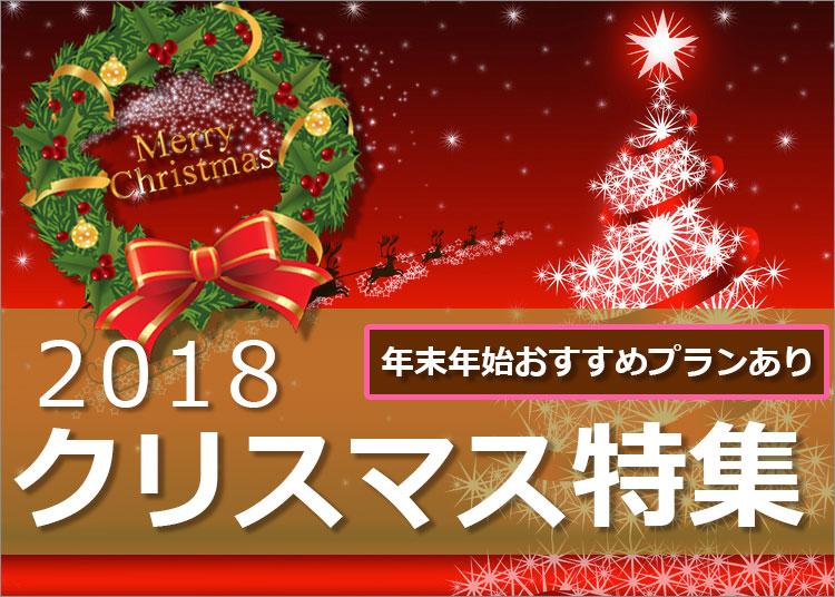 2018クリスマス特集