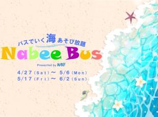 nabee_bus_logo22