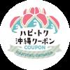 ハピ・トク沖縄クーポン利用期間延長のお知らせ
