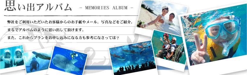 思い出アルバム