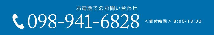 098-941-6828